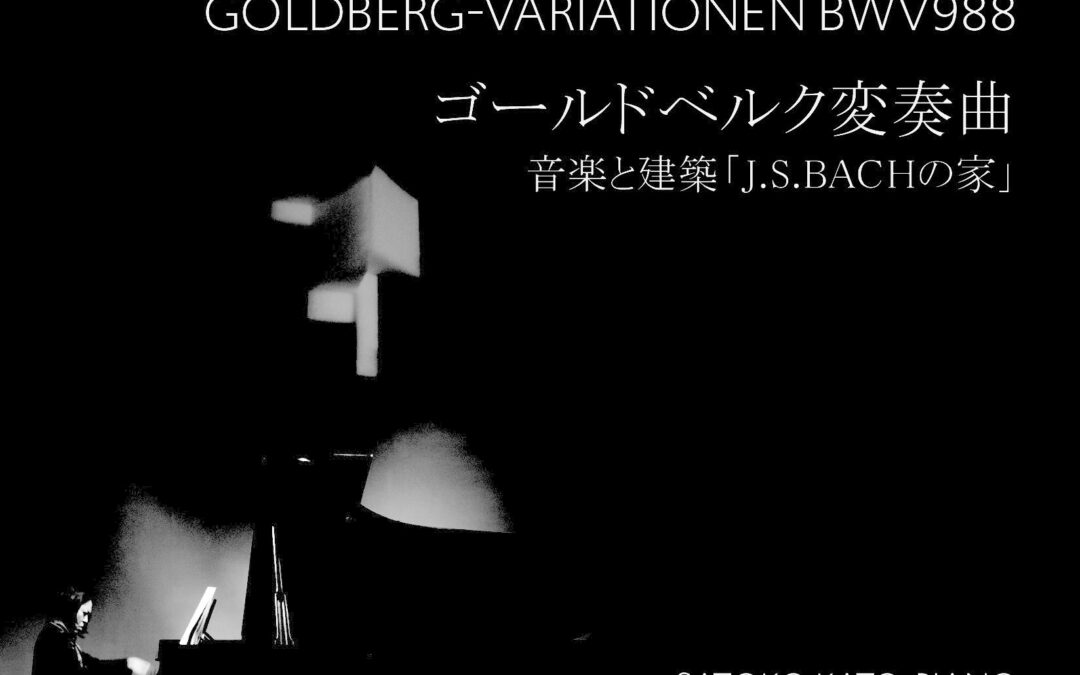 "Neue CD ""Goldberg-Variationen BWV988"""